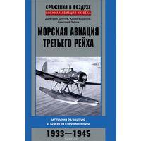 Дегтев. Морская авиация Третьего рейха. История развития и боевого применения. 1933-1945