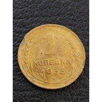 1 копейка 1933  \ 4 \