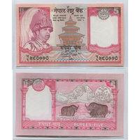"Распродажа коллекции. Непал. 5 рупий 2002 года (P-46 - 2002-2006 ND ""King Gyanendra Portrait"" Issue)"