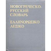 Новогреческо-русский словарь.