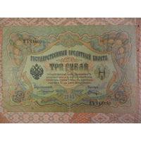 Банкнота Россия 3 рубля образца 1905г., Коншин - Шагин