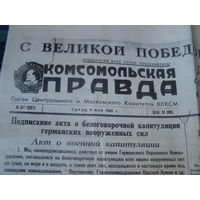 """""""Камсамольская праўда"""" . 9.05.1945."""
