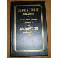 ИСТОРИЧЕСКИЕ СВЕДЕНИЯ О ПРИМЕЧАТЕЛЬНЕЙШИХ МЕСТАХ БЕЛОРУССИИ (РЕПРИНТ 1855 года)