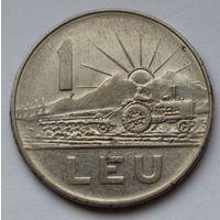 Румыния 1 лей, 1966 г.