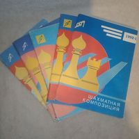 Шахматная композиция. Одним лотом 6 выпусков 1992-1993 гг (Шахматы и шахматисты)