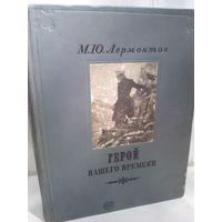 М.Ю.Лермонтов. Герой нашего времени (изд1948г)