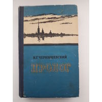 """Книга Н.Г.Чернышевский-""""Пролог"""""""