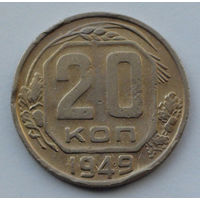 СССР 20 копеек. 1949