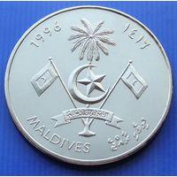 """Мальдивы. 25 руфий 1996 год   KM#95   """"50 лет ООН"""""""