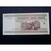 Беларусь 50 000 рублей образца 1995 г Полоса РБ 50000. Серия Кг.