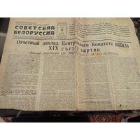 Газета  8 октября 1952