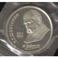 1 рубль 1989 год 175 лет со дня рождения Шевченко Т. Г. _Proof