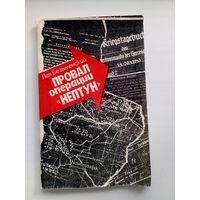 """Лев Безыменский Провал операции """"Нептун"""""""