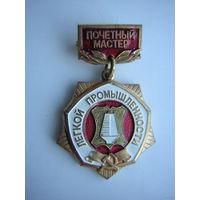 Почётный мастер легпрома СССР
