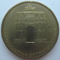 Россия 10 рублей 2012 г. 200 лет Победы в войне 1812 г.