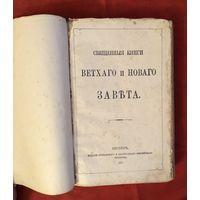 Священные книги Ветхого и Нового Завета 1927 год Берлин