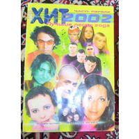 Хит-2002.Лучшие песни года.