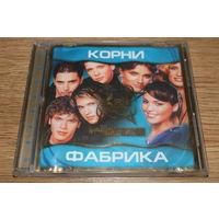 КОРНИ - ФАБРИКА  2в1 - CD
