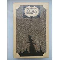 Лавка древностей. Чарльз Диккенс. Москва 1983