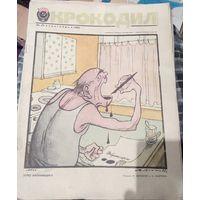 Журнал Кракодил1985г
