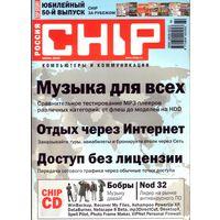 Chip #6-2005 + CD