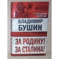В. Бушин. За Родину! За Сталина!