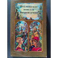 Итальянская новелла Возрождения. 1985г.и.