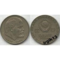 1 рубль 1970 100 лет Ленину