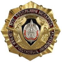МВД. Служба участковых инспекторов милиции. Бесплатная доставка почтой.
