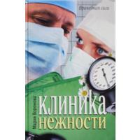 Клиника нежности