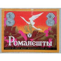 Этикетка. вино СССР-МССР. 0046