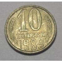 СССР, 10 копеек 1989 года