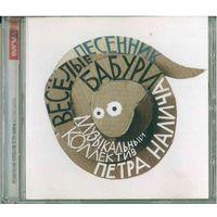 CD Музыкальный Коллектив Петра Налича - Весёлые Бабури / ВИГМА