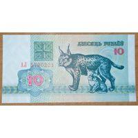 10 рублей 1992 года, серия АЛ - UNC