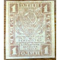 СССР, 1 рубль 1919 год, Р81