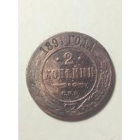 2 копейки 1891 г.