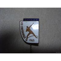 Спартакиада 1965 Динамо.