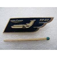 Знак. Самолёт ЯК-40. Саратовский Авиационный Завод