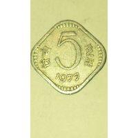 Индия 5 пайс 1977