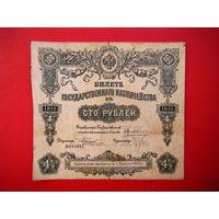 Билет Государственного казначейства 100 рублей 1915г.