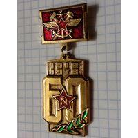 60 лет ВС СССР  Железнодорожные войска 1918-1978