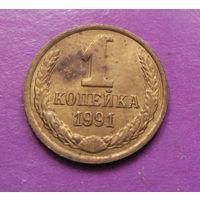 1 копейка 1991 Л СССР #05