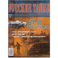 Русские танки #5  (БТР-80). Журнал + модель в родном блистере.