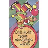 Никулин. Десять троллейбусов клоунов. В 2 книгах. Книга 1
