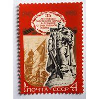 Лот 88. Марки. СССР. 1980