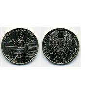 20 тенге 1996 г. 5 лет независимости. UNC