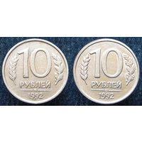 "W: Россия 10 рублей 1992 ""ММД""+""ЛМД"" (цена за две) НЕМАГНИТНЫЕ (296)"