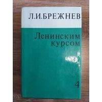 Ленинским курсом (речи и статьи, т.4)
