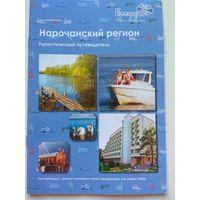 Нарочанский край. Путеводитель. 2011