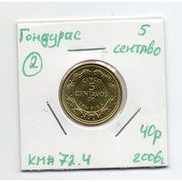 Гондурас 5 сентаво 2006 года -2